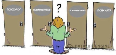 Где найти психологов